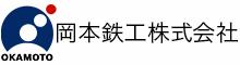 岡本鉄工株式会社
